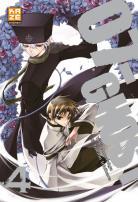 07 Ghost 07-ghost-manga-volume-4-kaze-45348