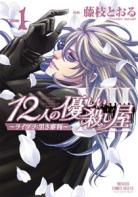12 Nin no Yasashii Koroshiya - Libra : Kuroki Shinpan 1