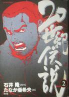 20 Seiki Densetsu 2