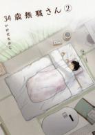 34 Sai Mushoku-san 2
