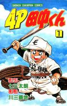 4P Tanaka-kun