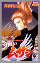 9 Banme no Musashi 21