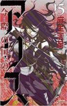 alice-in-borderland-manga-volume-15-japonaise-232756.jpg