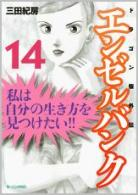 Angel Bank - Dragon Zakura Gaiden 14