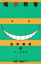 [MANGA/ANIME/FILM] Assassination Classroom (Ansatsu Kyoushitsu) ~ Ansatsu-kyoushitsu-manga-volume-2-simple-69304