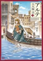 [MANGA] Arte ~ Arte-manga-volume-5-simple-254425