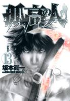 [MANGA] Ascension (Kokou no Hito) Ascension-manga-volume-13-japonaise-42678
