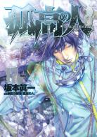 [MANGA] Ascension (Kokou no Hito) Ascension-manga-volume-17-japonaise-52288
