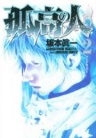 [MANGA] Ascension (Kokou no Hito) Ascension-manga-volume-2-japonaise-21195