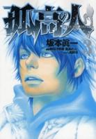 [MANGA] Ascension (Kokou no Hito) Ascension-manga-volume-3-japonaise-21196