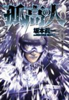 [MANGA] Ascension (Kokou no Hito) Ascension-manga-volume-6-japonaise-21199