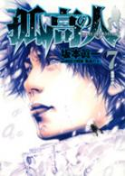 [MANGA] Ascension (Kokou no Hito) Ascension-manga-volume-7-japonaise-22431