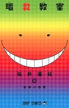 [MANGA/ANIME/FILM] Assassination Classroom (Ansatsu Kyoushitsu) ~ Assassination-classroom-manga-volume-10-simple-210037