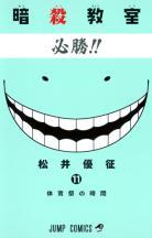 [MANGA/ANIME/FILM] Assassination Classroom (Ansatsu Kyoushitsu) ~ Assassination-classroom-manga-volume-11-simple-219011
