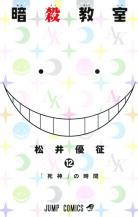 [MANGA/ANIME/FILM] Assassination Classroom (Ansatsu Kyoushitsu) ~ Assassination-classroom-manga-volume-12-simple-223990