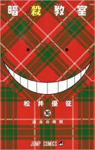 [MANGA/ANIME/FILM] Assassination Classroom (Ansatsu Kyoushitsu) ~ Assassination-classroom-manga-volume-16-simple-238408