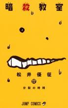 [MANGA/ANIME/FILM] Assassination Classroom (Ansatsu Kyoushitsu) ~ Assassination-classroom-manga-volume-17-simple-239461