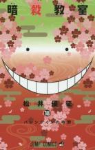 [MANGA/ANIME/FILM] Assassination Classroom (Ansatsu Kyoushitsu) ~ Assassination-classroom-manga-volume-18-simple-246544