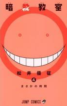 [MANGA/ANIME/FILM] Assassination Classroom (Ansatsu Kyoushitsu) ~ Assassination-classroom-manga-volume-4-simple-73380