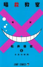 [MANGA/ANIME/FILM] Assassination Classroom (Ansatsu Kyoushitsu) ~ Assassination-classroom-manga-volume-6-simple-75612