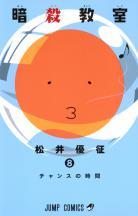 [MANGA/ANIME/FILM] Assassination Classroom (Ansatsu Kyoushitsu) ~ Assassination-classroom-manga-volume-8-simple-205887