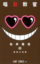 [MANGA/ANIME/FILM] Assassination Classroom (Ansatsu Kyoushitsu) ~ Assassination-classroom-manga-volume-9-simple-210036
