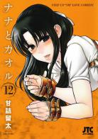 [MANGA] Attache-moi ! (Nana to Kaoru) ~ Attache-moi-manga-volume-12-japonaise-228792