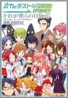 Baka to Test to Shoukanjuu Spinout! - Sore ga Bokura no Nichijou 6