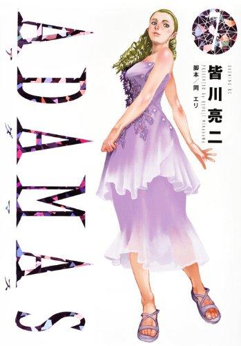http://img.manga-sanctuary.com/big/adamas-manga-volume-7-japonaise-57045.jpg