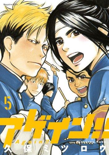 http://img.manga-sanctuary.com/big/again-manga-volume-5-japonaise-60964.jpg