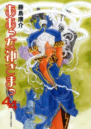 http://img.manga-sanctuary.com/big/ah-my-goddess-manga-volume-44-japonaise-57044.jpg