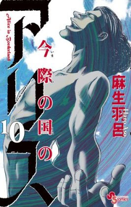 alice-in-borderland-manga-volume-10-japonaise-215644.jpg