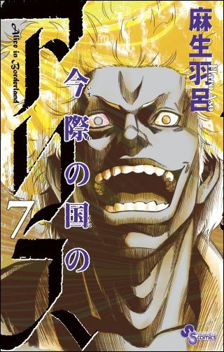 alice-in-borderland-manga-volume-7-japonaise-74340.jpg