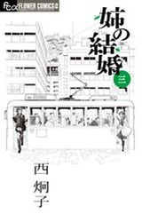 http://img.manga-sanctuary.com/big/ane-no-kekkon-manga-volume-3-japonaise-57938.jpg