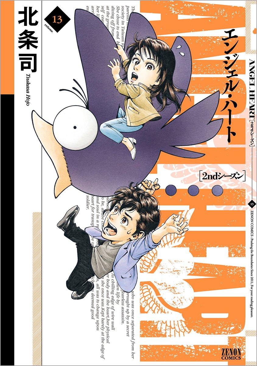 angel heart saison 2 13 dition japonaise tokuma shoten manga sanctuary. Black Bedroom Furniture Sets. Home Design Ideas