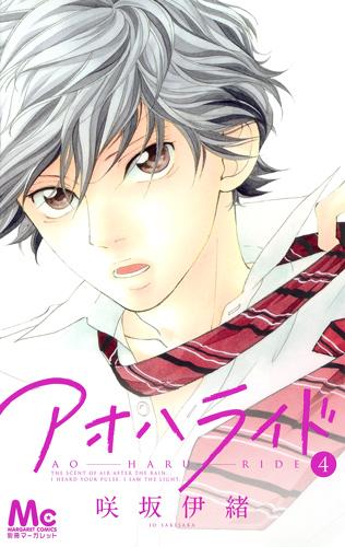 http://img.manga-sanctuary.com/big/ao-haru-ride-manga-volume-4-japonaise-56611.jpg