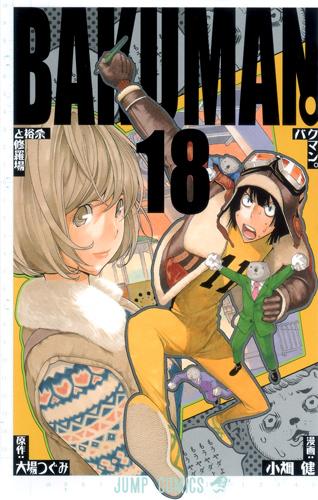 http://img.manga-sanctuary.com/big/bakuman-manga-volume-18-japonaise-57430.jpg