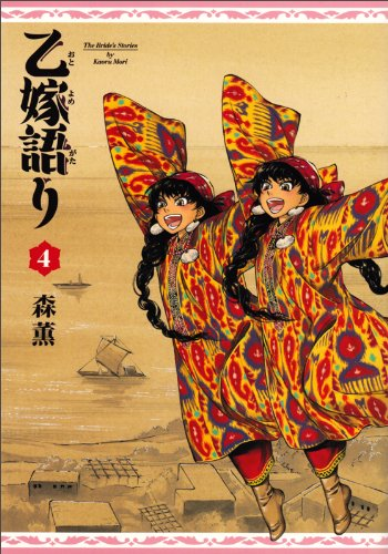 http://img.manga-sanctuary.com/big/bride-stories-manga-volume-4-japonaise-58045.jpg