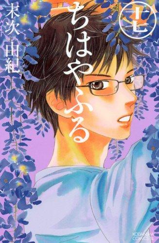 http://img.manga-sanctuary.com/big/chihayafuru-manga-volume-17-japonaise-59904.jpg
