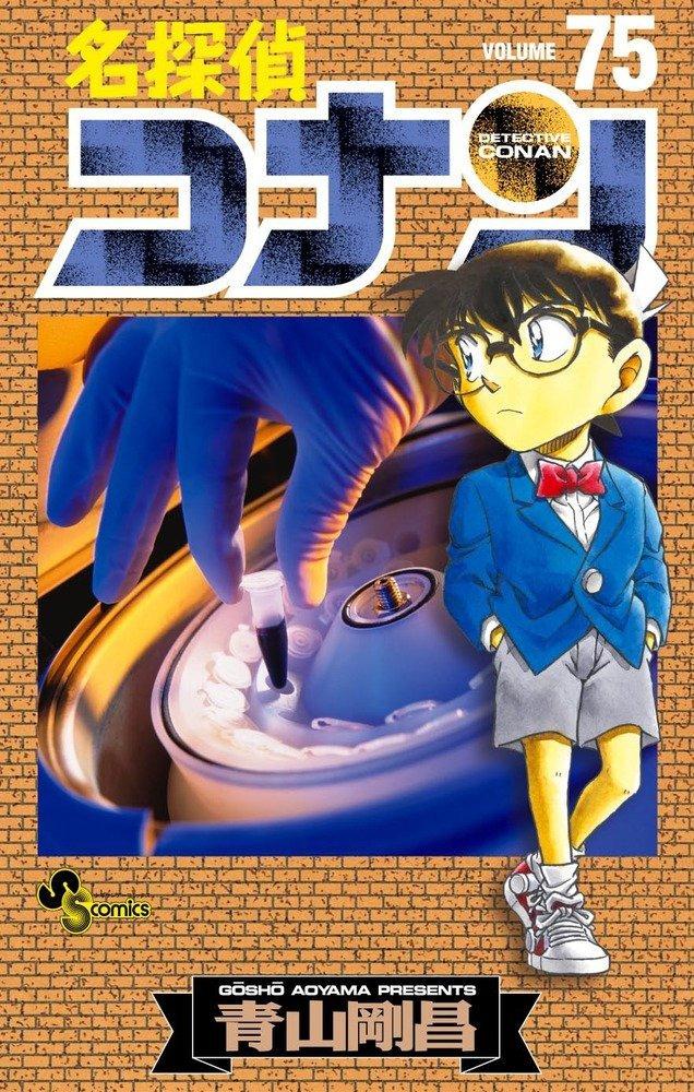 http://img.manga-sanctuary.com/big/detective-conan-manga-volume-75-japonaise-56612.jpg