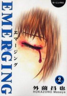 http://img.manga-sanctuary.com/big/emerging-manga-volume-2-japonaise-27434.jpg