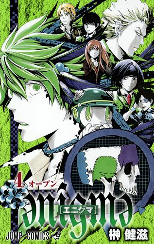 [Shonen] Enigma Enigma-manga-volume-4-japonaise-47495