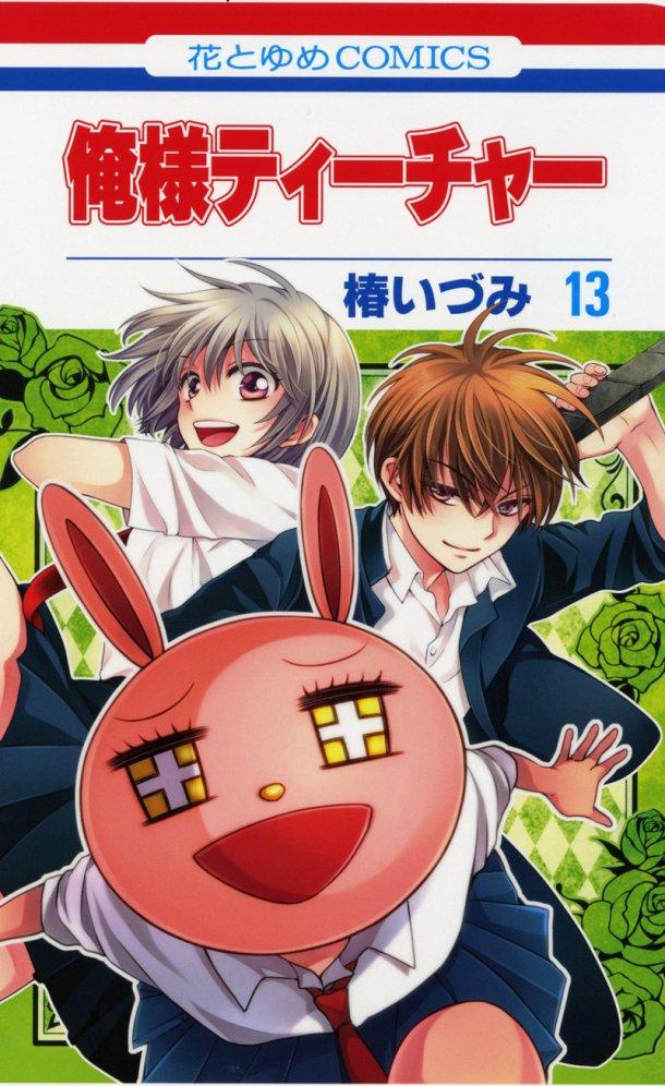 http://img.manga-sanctuary.com/big/fight-girl-manga-volume-13-japonaise-52285.jpg
