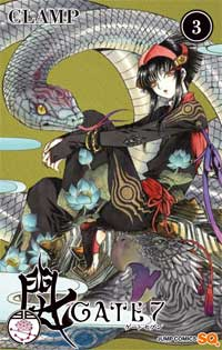 http://img.manga-sanctuary.com/big/gate-7-manga-volume-3-japonaise-52001.jpg