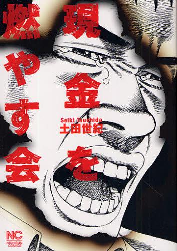 http://img.manga-sanctuary.com/big/genkin-wo-moyasu-kai-manga-volume-1-japonaise-46714.jpg