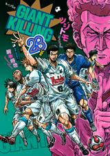 http://img.manga-sanctuary.com/big/giant-killing-manga-volume-23-japonaise-57037.jpg