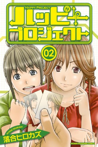 Happy Project Happy-project-manga-volume-2-simple-59931