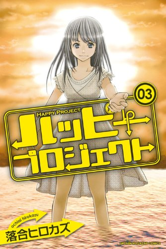 Happy Project Happy-project-manga-volume-3-simple-62208