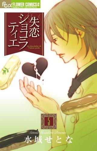 http://img.manga-sanctuary.com/big/heartbroken-chocolatier-manga-volume-5-japonaise-57915.jpg