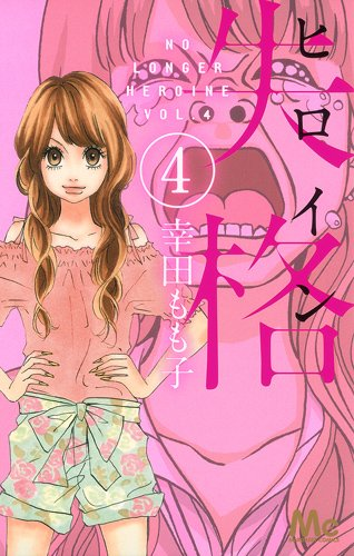 [MANGA] No longer Heroine Heroine-shikkaku-manga-volume-4-simple-65587